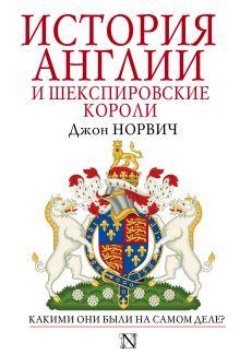 История Англии и шекспировские короли