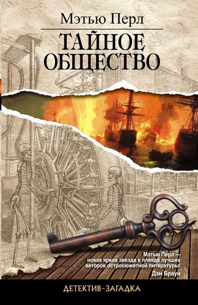 Перл М. - Тайное общество обложка книги