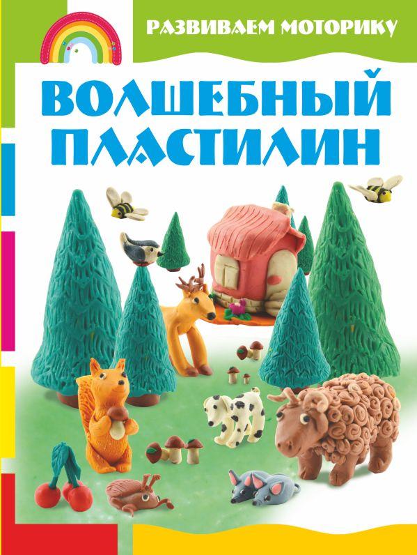 Волшебный пластилин Каток С.Л.