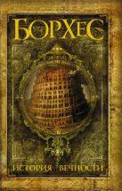 Борхес Х.Л. - История вечности' обложка книги