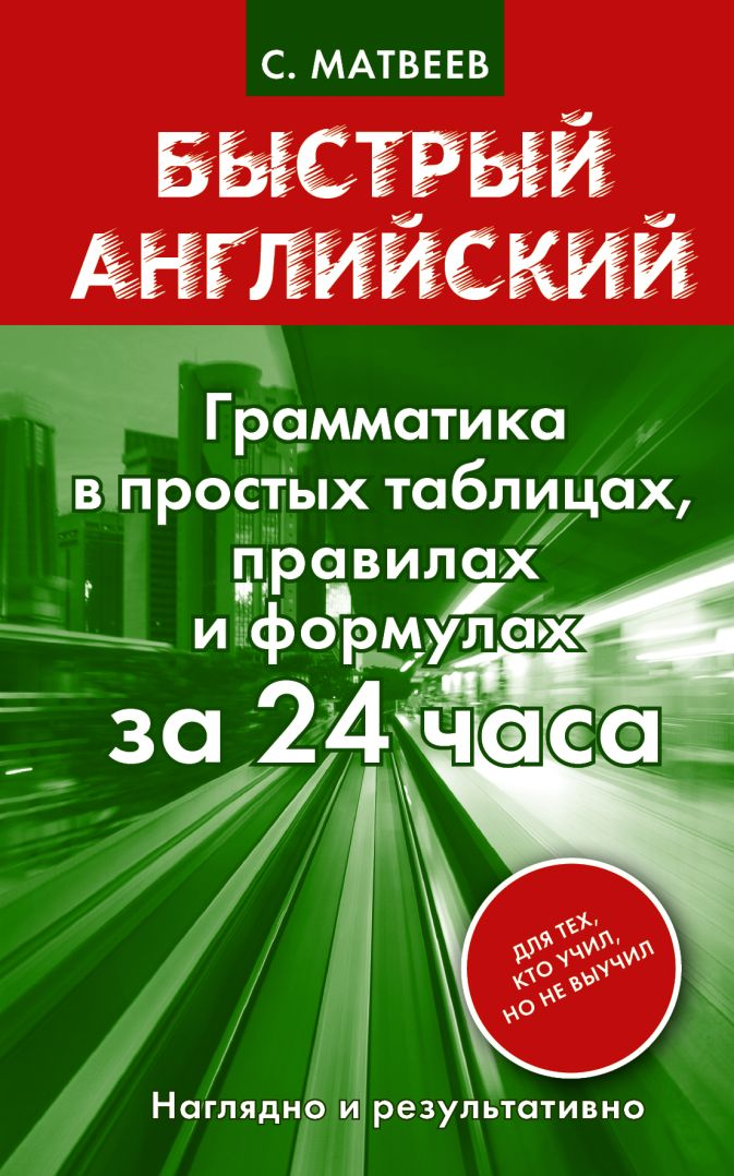 Матвеев С.А. - Грамматика в простых таблицах, правилах и формулах за 24 часа обложка книги