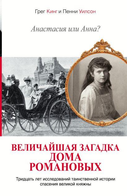 Анастасия или Анна? Величайшая загадка дома Романовых - фото 1