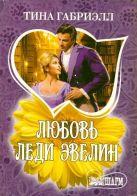 Габриэлл Т. - Любовь леди Эвелин' обложка книги