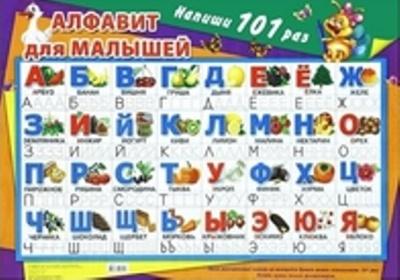 Плакат. Азбука для малышей. Напиши 101 раз Матюшкина К.