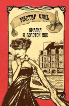 Мастер Чэнь - Амалия и Золотой век' обложка книги