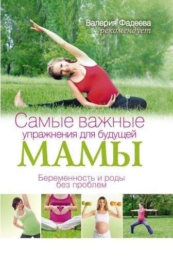 Линдси Брин - Самые важные упражнения для будущей мамы.Беременность и роды без проблем обложка книги