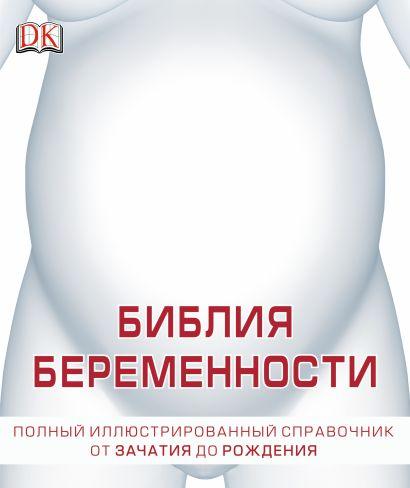 Книга о беременности - фото 1