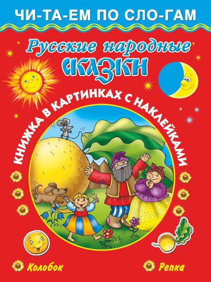 Дмитриева В.Г. - Русские народные сказки 3+ . Колобок.Репка обложка книги
