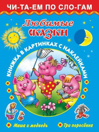 Любимые сказки 3+ . Маша и медведь. Три поросенка Дмитриева В.Г.