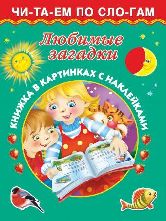 Любимые загадки 3+ Дмитриева В.Г.