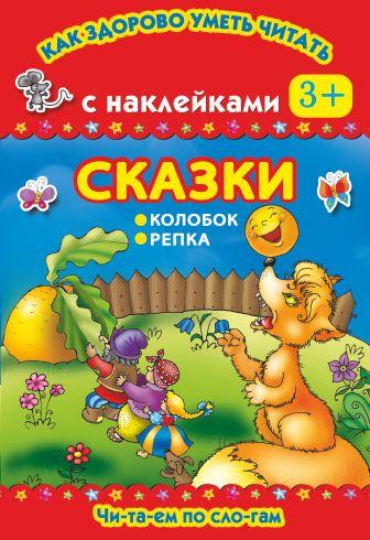 Дмитриева В.Г. - Сказки. Репка. Колобок. Читаем по слогам обложка книги