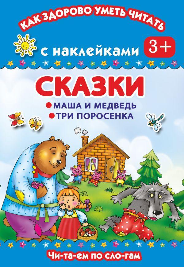 Сказки. Маша и медведь. Три поросенка. Читаем по слогам Дмитриева В.Г.