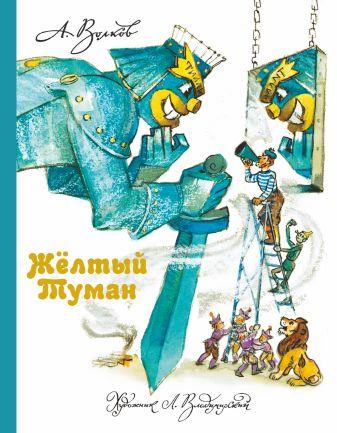 Волков А.М., Владимирский Л.В. - Желтый Туман обложка книги