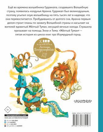 Желтый Туман Волков А.М., Владимирский Л.В.