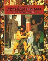 Легенды и мифы Древней Греции - фото 1