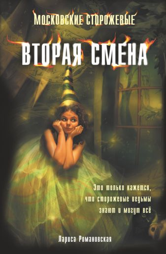 Лариса Романовская - Московские сторожевые. Вторая смена обложка книги