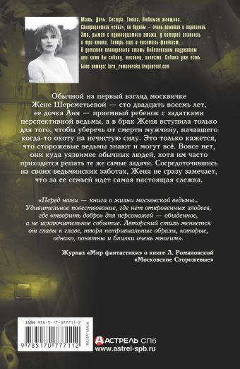 Московские сторожевые. Вторая смена Лариса Романовская