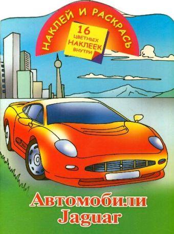 Наклей и раскрась. Автомобили Jaguar Рахманов А.В.