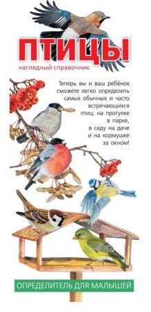 Наглядный справочник