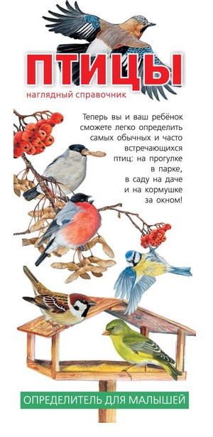 Птицы Мосалов А.А.