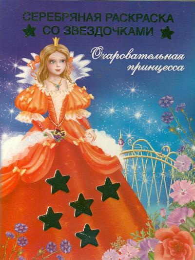 Очаровательная принцесса - фото 1