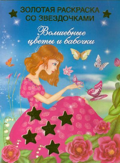 Волшебные цветы и бабочки Жуковская Е.Р.