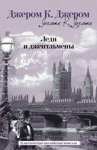 Джером Д.К. - Леди и джентльмены обложка книги