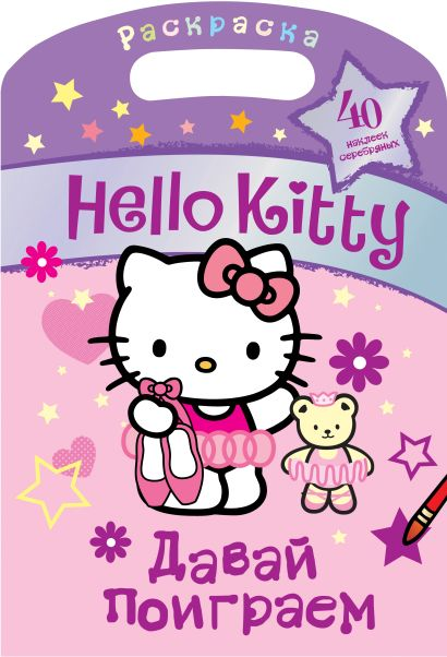 Hello Kitty. Давай поиграем - фото 1