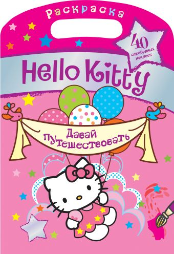 Hello Kitty. Давай путешествовать .