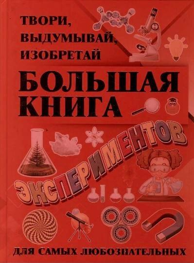 Большая книга экспериментов И.Е. Гусев