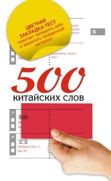 500 китайских слов