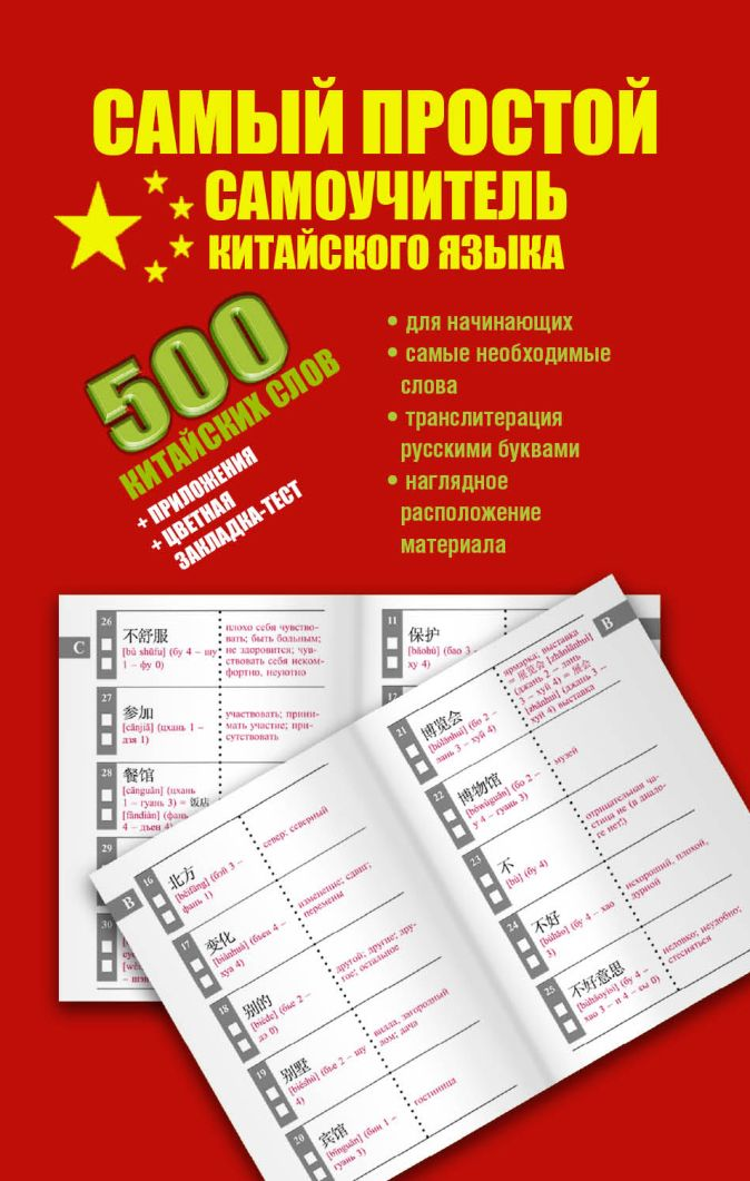 Самый простой самоучитель китайского языка Воропаев Н.Н.
