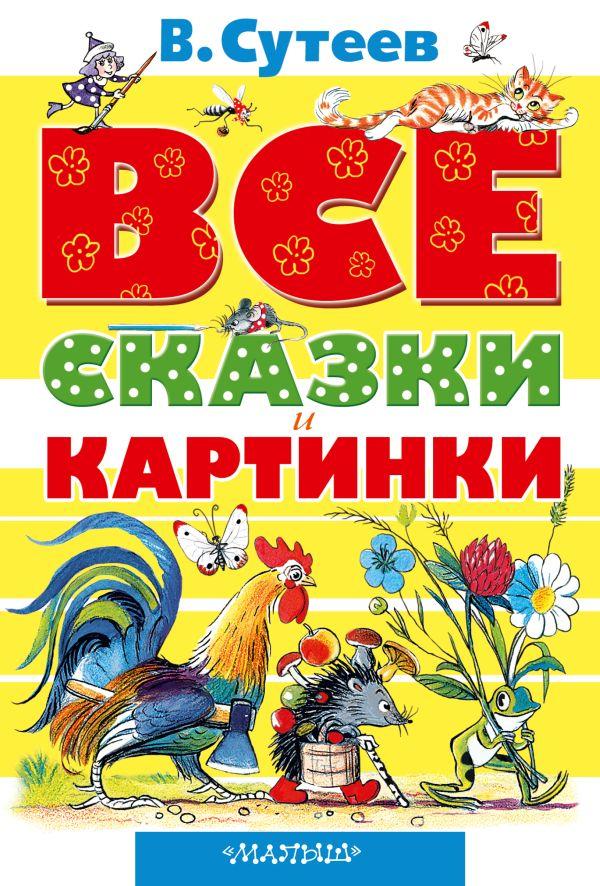 Сутеев Владимир Григорьевич ВСЕ сказки и картинки