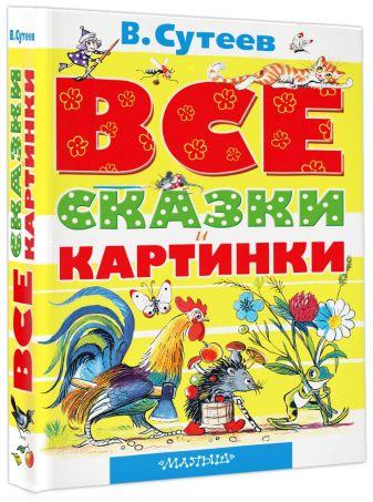 Сутеев В.Г. - ВСЕ сказки и картинки обложка книги