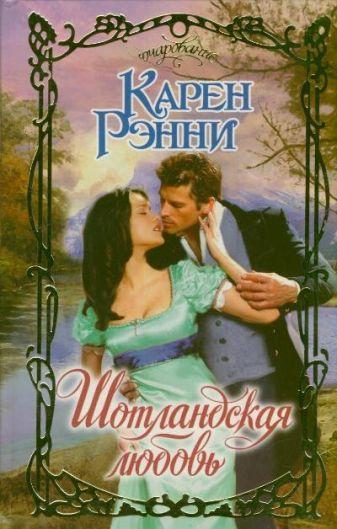 Карен Рэнни - Шотландская любовь обложка книги