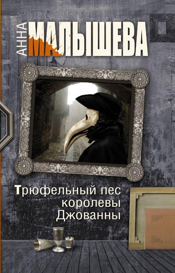 Трюфельный пес королевы Джованны Малышева А.В.