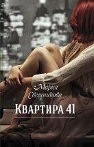 Свешникова М. - Квартира 41' обложка книги