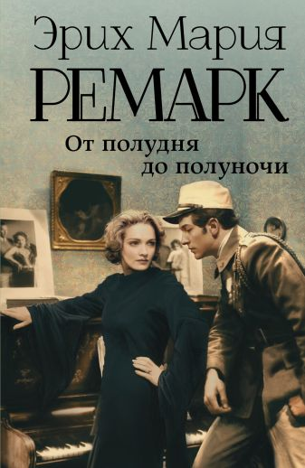 Эрих Мария Ремарк - От полудня до полуночи обложка книги