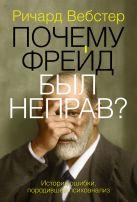Ричард Вебстер - Почему Фрейд был неправ?' обложка книги