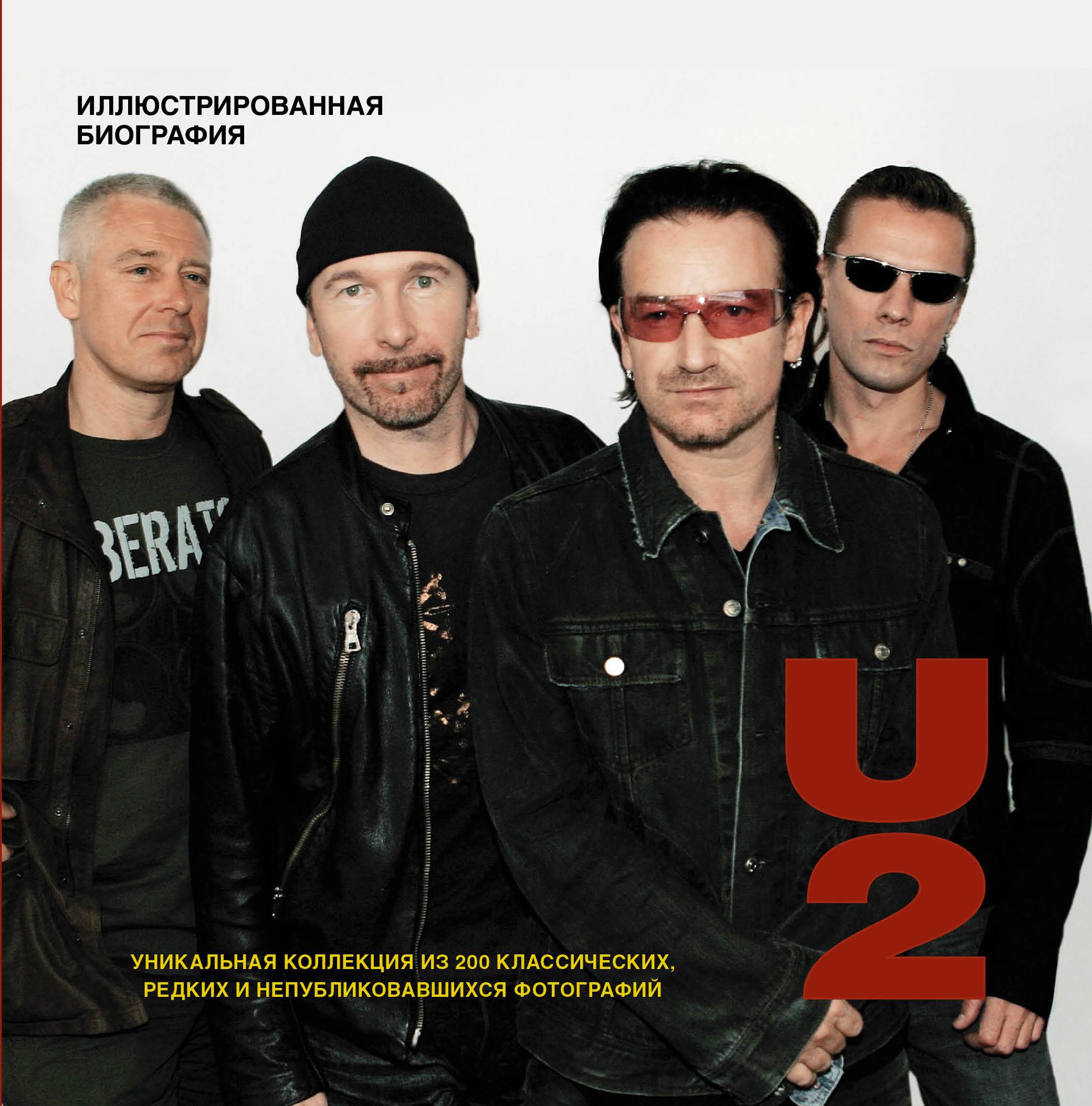 Андерсен М. U2. Иллюстрированная биография