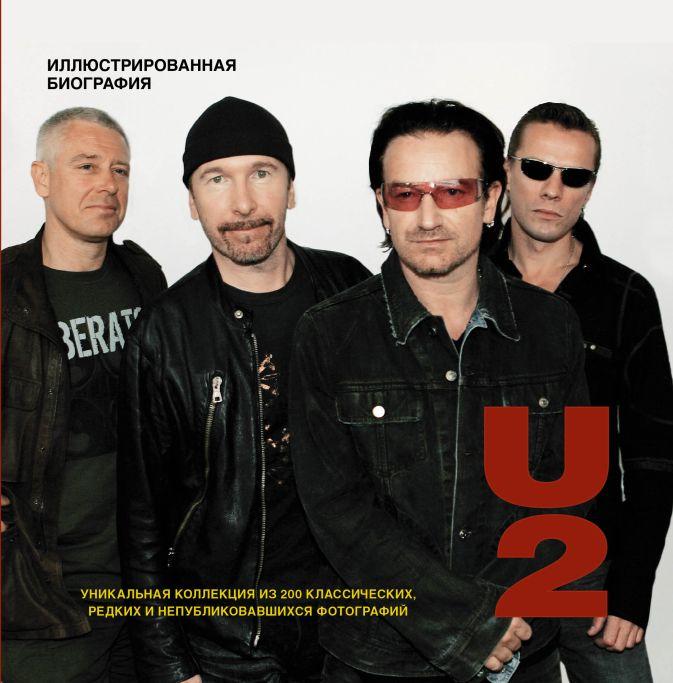 Андерсен Мартин - U2. Иллюстрированная биография обложка книги