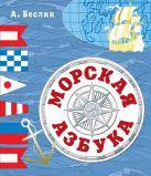 А. Беслик - Морская азбука' обложка книги
