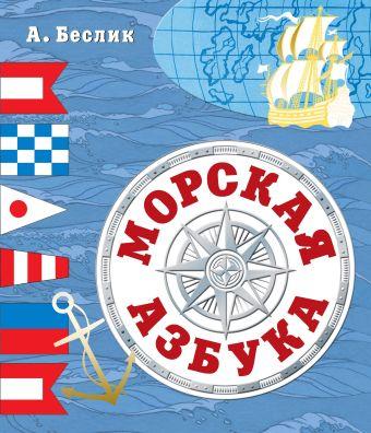 Морская азбука А. Беслик