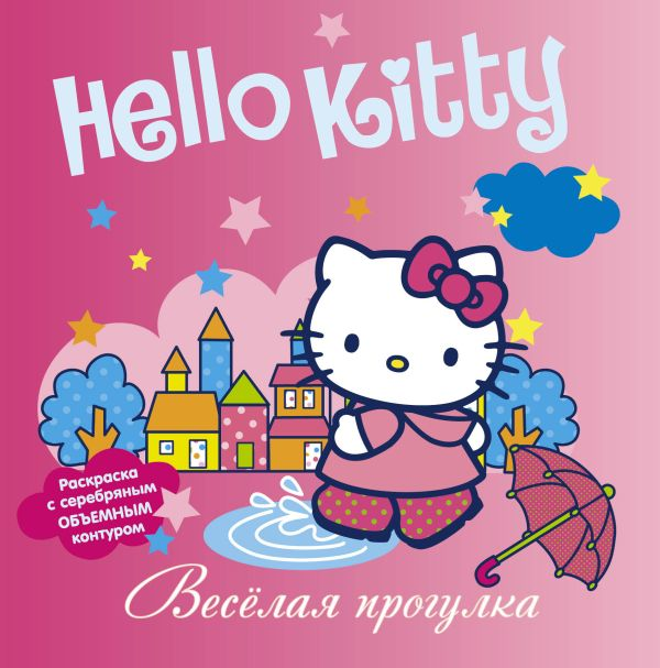 Hello Kitty. Весёлая прогулка .