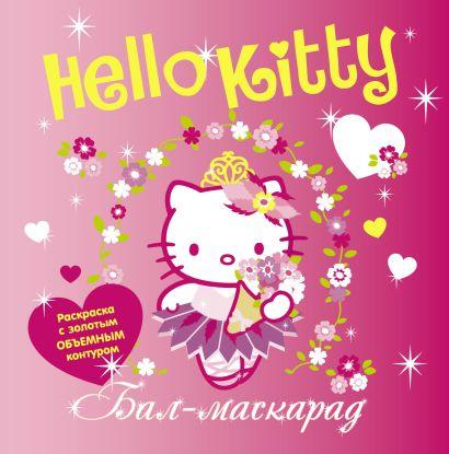 Hello Kitty. Бал-маскарад - фото 1