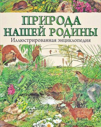 Природа нашей Родины. Иллюстрированная энциклопедия .