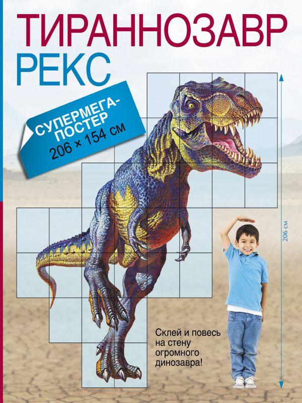 Тираннозавр Рекс .