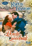 Гудмэн К. - Демон-любовник' обложка книги