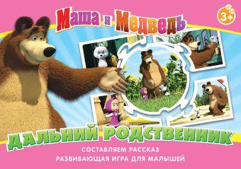 Маша и Медведь.Наст.игр(чем) Дальний родственник 12573