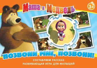 Маша и Медведь.Наст.игр(чем) Позвони мне, позвони! 12574